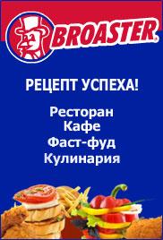 Broaster - рецепт успеха!