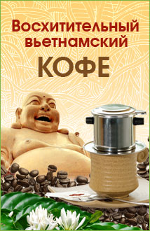 Потрясающий вьетнамский кофе!